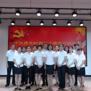 庆祝建党97周年主题党日活动暨表彰大会