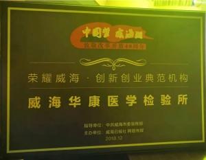 荣耀威海.创新创业典范机构——威海华康医学检验所