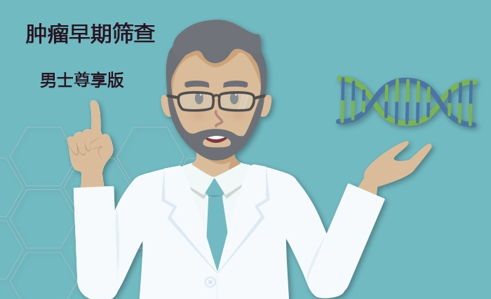 青岛肿瘤早期筛查-男士尊享版