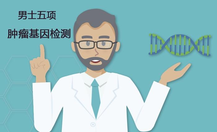 男性五项肿瘤基因检测
