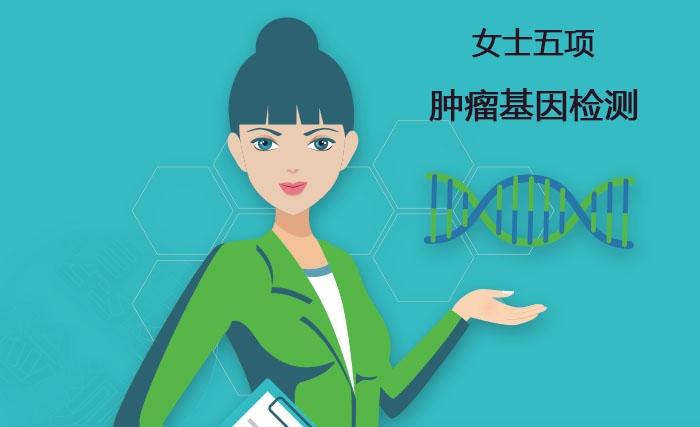 女性五项肿瘤基因检测