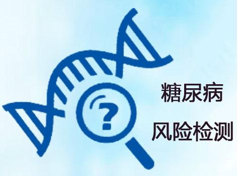 青岛糖尿病风险检测