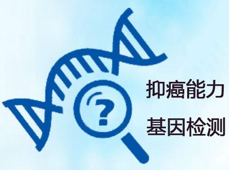 青岛抑癌能力基因检测