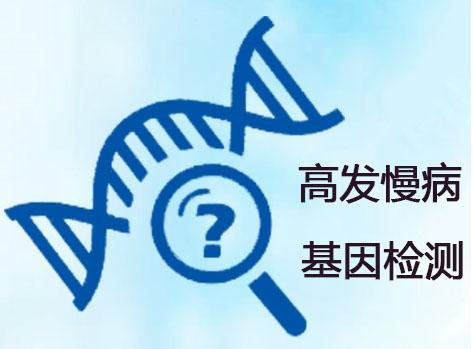 青岛高发慢病基因检测