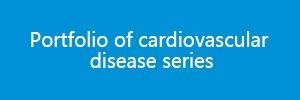 心血管疾病系列项目组合