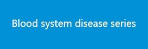 血液系统疾病系列