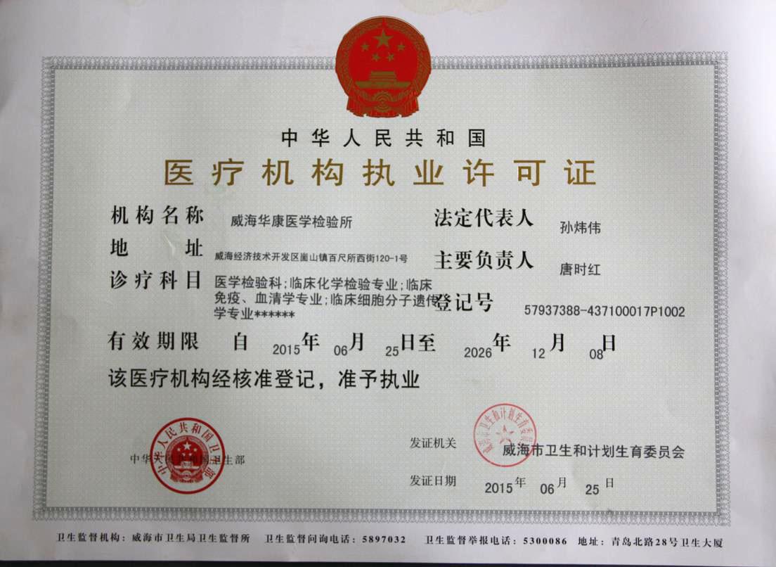 医疗机构执业登记证正本.jpg